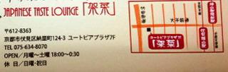 kanasama3.jpg